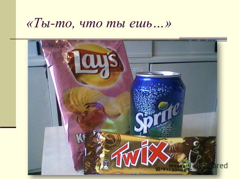 «Ты-то, что ты ешь…»