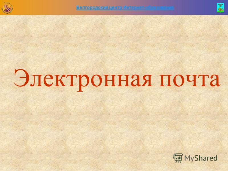 Белгородский центр Интернет-образования Электронная почта