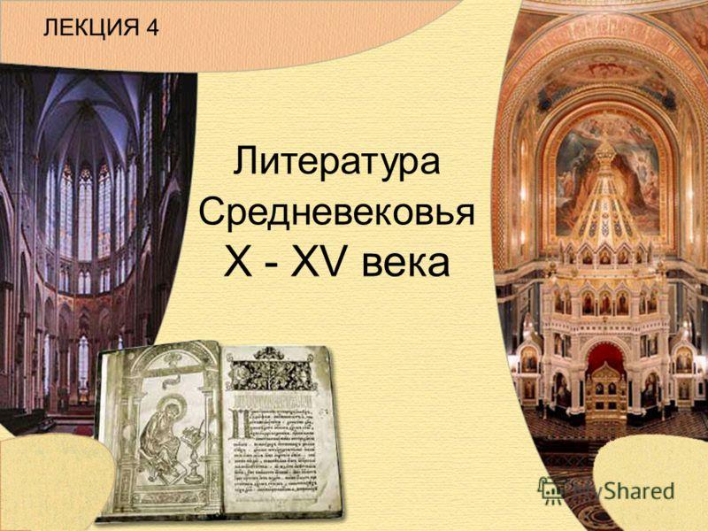 Литература Средневековья X - XV века ЛЕКЦИЯ 4