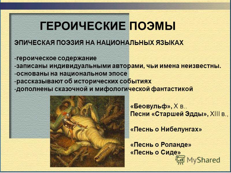 ГЕРОИЧЕСКИЕ ПОЭМЫ ЭПИЧЕСКАЯ ПОЭЗИЯ НА НАЦИОНАЛЬНЫХ ЯЗЫКАХ -героическое содержание -записаны индивидуальными авторами, чьи имена неизвестны. -основаны на национальном эпосе -рассказывают об исторических событиях -дополнены сказочной и мифологической ф
