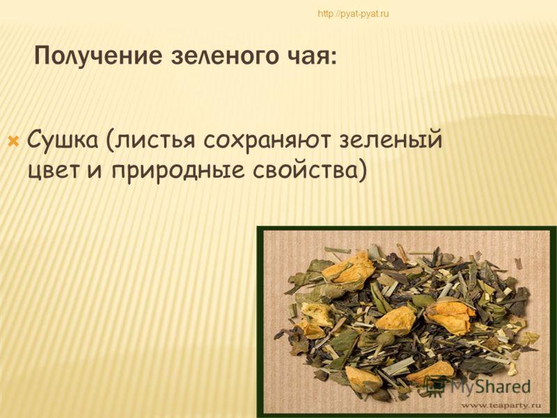 Получение зеленого чая: Сушка (листья сохраняют зеленый цвет и природные свойства) http://pyat-pyat.ru