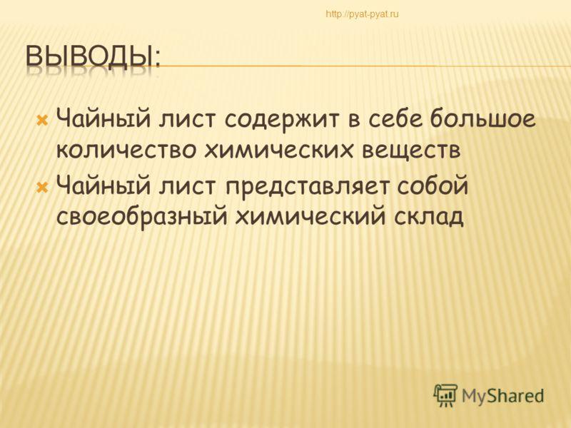 Чайный лист содержит в себе большое количество химических веществ Чайный лист представляет собой своеобразный химический склад http://pyat-pyat.ru