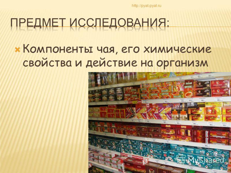 Компоненты чая, его химические свойства и действие на организм http://pyat-pyat.ru