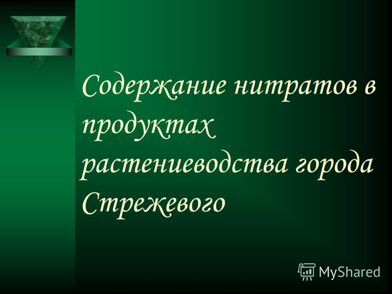 Содержание нитратов в продуктах растениеводства города Стрежевого