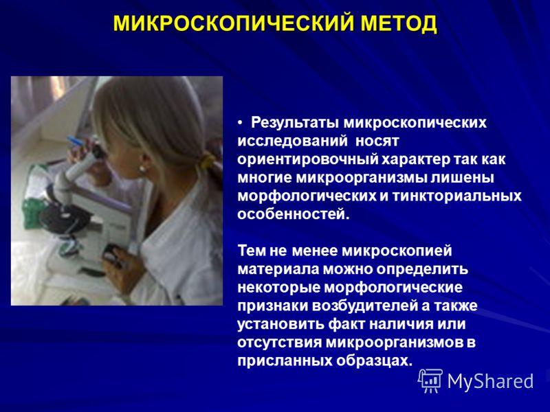МИКРОСКОПИЧЕСКИЙ МЕТОД Результаты микроскопических исследований носят ориентировочный характер так как многие микроорганизмы лишены морфологических и тинкториальных особенностей. Тем не менее микроскопией материала можно определить некоторые морфолог