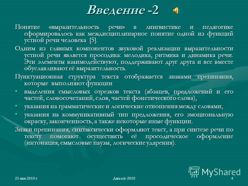 25 мая 2010 г.Диалог-20104 Введение -2 Понятие «выразительность речи» в лингвистике и педагогике сформировалось как междисциплинарное понятие одной из функций устной речи человека [5]. Одним из главных компонентов звуковой реализации выразительности