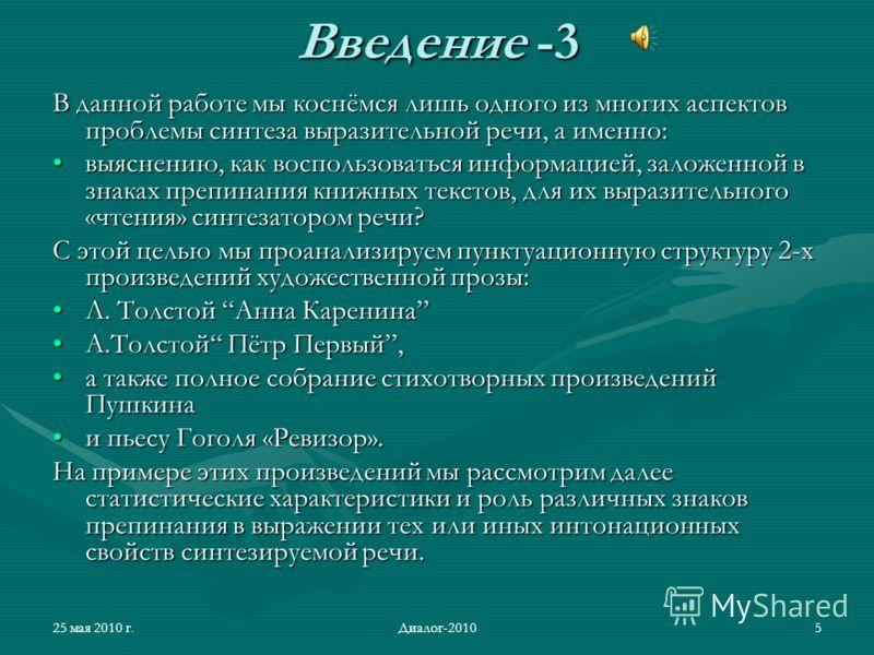 25 мая 2010 г.Диалог-20105 Введение -3 В данной работе мы коснёмся лишь одного из многих аспектов проблемы синтеза выразительной речи, а именно: выяснению, как воспользоваться информацией, заложенной в знаках препинания книжных текстов, для их вырази