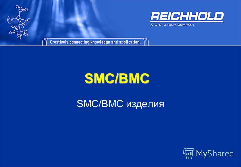 SMC/BMC SMC/BMC изделия