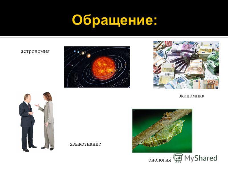 астрономия экономика биология языкознание
