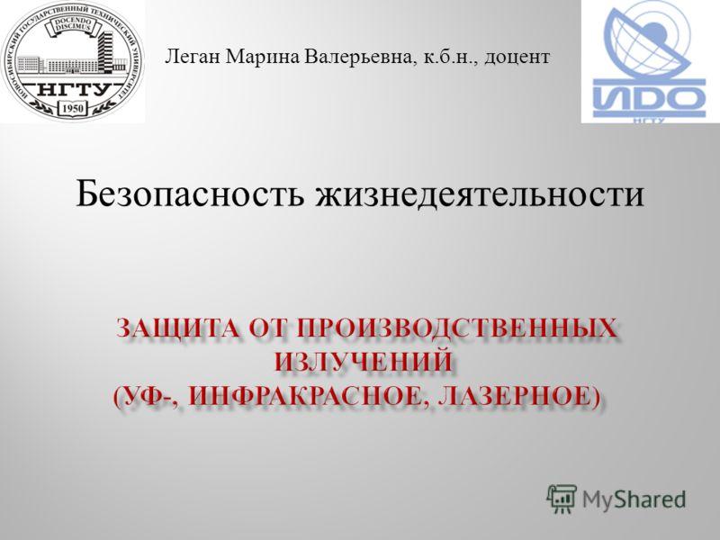 Леган Марина Валерьевна, к. б. н., доцент Безопасность жизнедеятельности