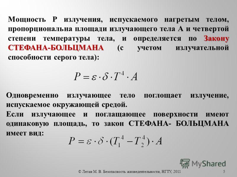 Закону СТЕФАНА-БОЛЬЦМАНА Мощность Р излучения, испускаемого нагретым телом, пропорциональна площади излучающего тела А и четвертой степени температуры тела, и определяется по Закону СТЕФАНА-БОЛЬЦМАНА (с учетом излучательной способности серого тела):