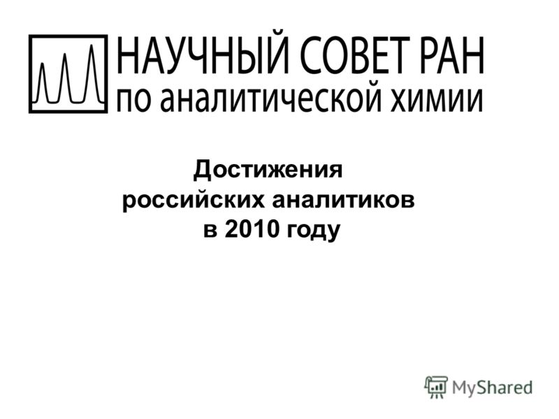 Достижения российских аналитиков в 2010 году