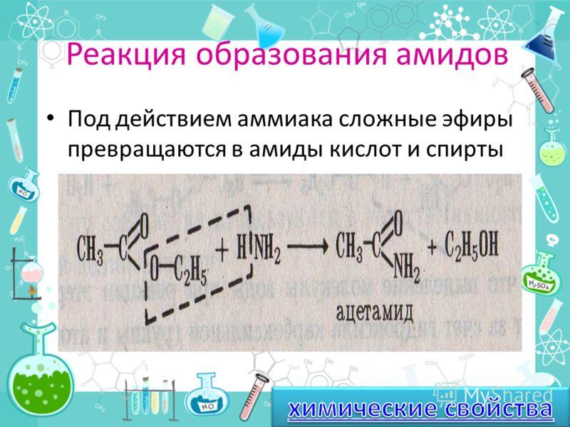 Реакция восстановления Реакция восстановления приводит к образованию смеси двух спиртов (восстановители: этилат натрия или LiAlH 4 )