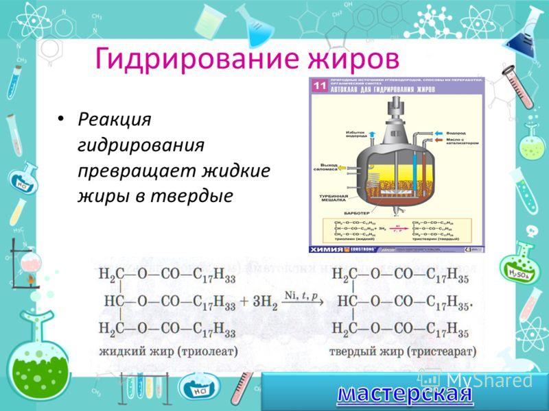 Химические свойства жиров Щелочной гидролиз (омыление) Омыление – это расщепление жиров на глицерин и жирные кислоты, проводимый обработкой их щёлочью, перегретым паром, иногда минеральными кислотами.