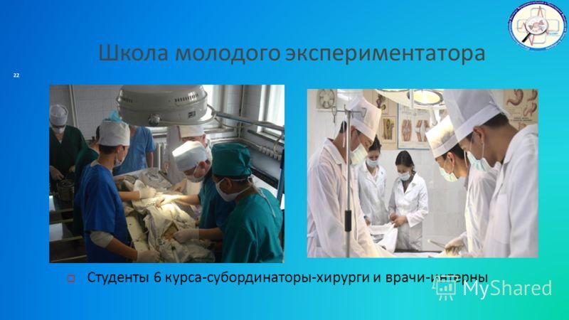 Школа молодого экспериментатора 22 Студенты 6 курса-субординаторы-хирурги и врачи-интерны