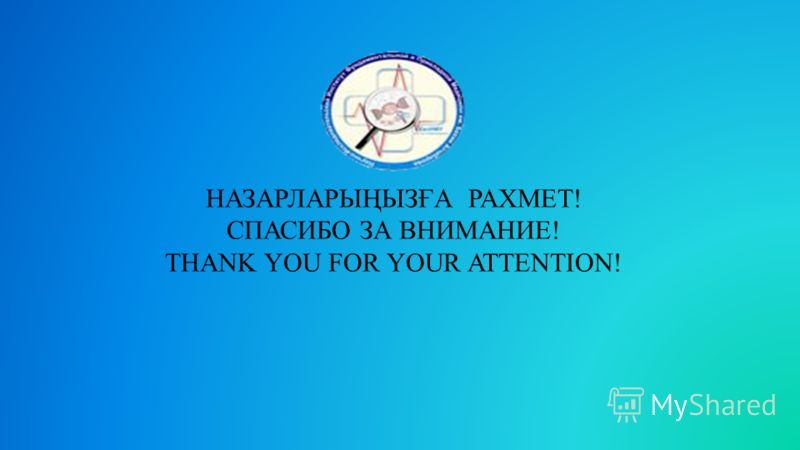 НАЗАРЛАРЫҢЫЗҒА РАХМЕТ! СПАСИБО ЗА ВНИМАНИЕ! THANK YOU FOR YOUR ATTENTION!