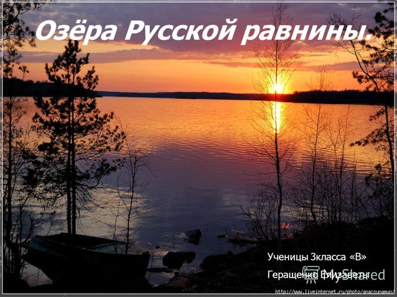 Ученицы 8 класса А Смирновой Валерии. Озёра Русской равнины. Ученицы 3класса «В» Геращенко Елизаветы