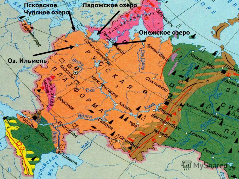 Ладожское озеро Онежское озеро Оз. Ильмень Псковское Чудское озеро