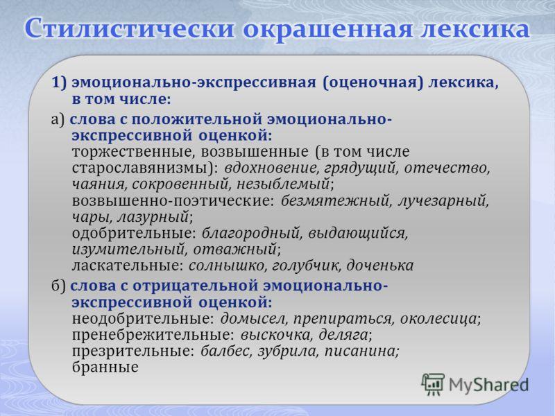 1) эмоционально-экспрессивная (оценочная) лексика, в том числе: а) слова с положительной эмоционально- экспрессивной оценкой: торжественные, возвышенные (в том числе старославянизмы): вдохновение, грядущий, отечество, чаяния, сокровенный, незыблемый;