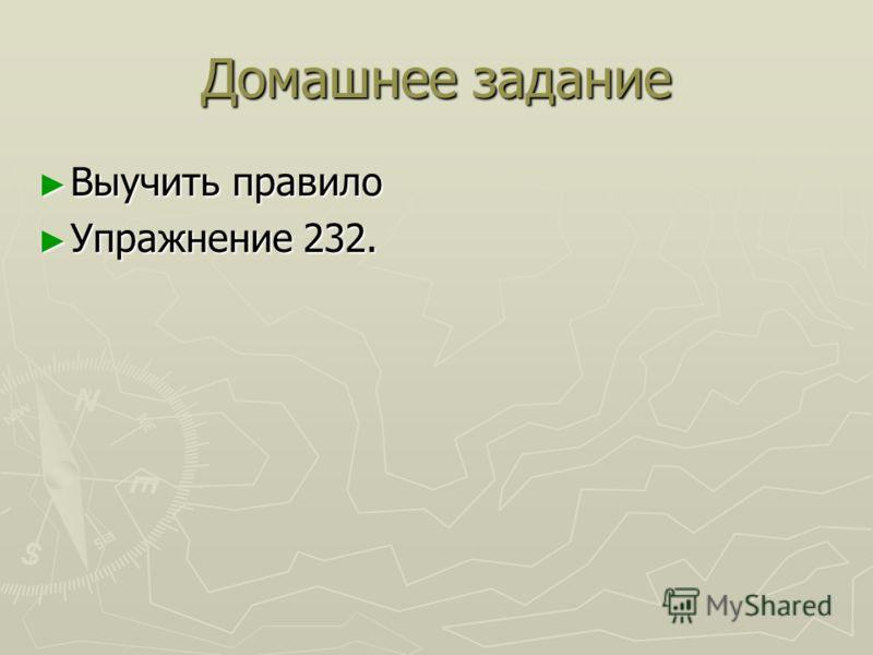 Домашнее задание Выучить правило Выучить правило Упражнение 232. Упражнение 232.