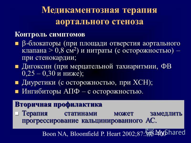 Медикаментозная терапия аортального стеноза Контроль симптомов -блокаторы (при площади отверстия аортального клапана > 0,8 см 2 ) и нитраты (с осторожностью) – при стенокардии; -блокаторы (при площади отверстия аортального клапана > 0,8 см 2 ) и нитр
