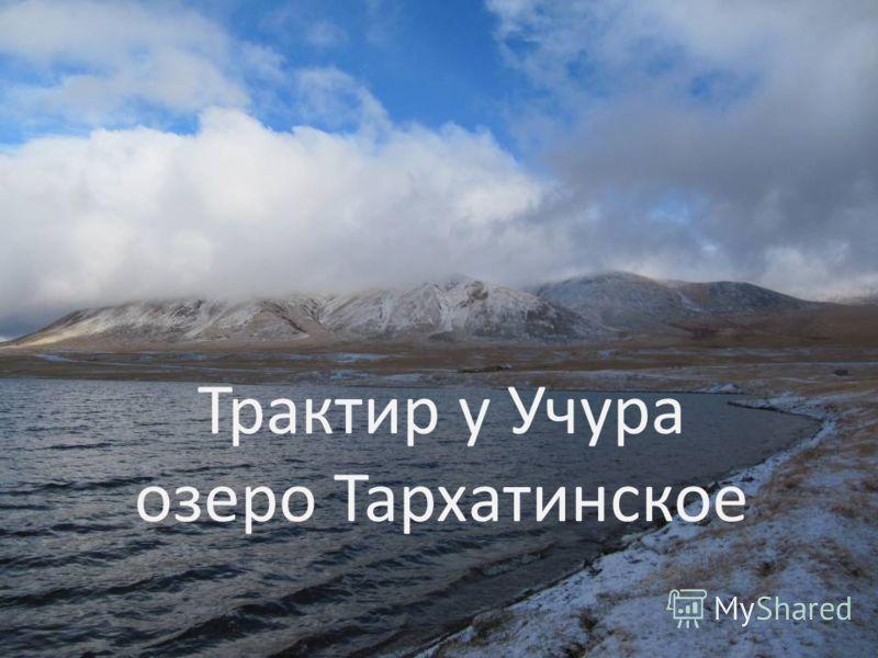 Трактир у Учура озеро Тархатинское