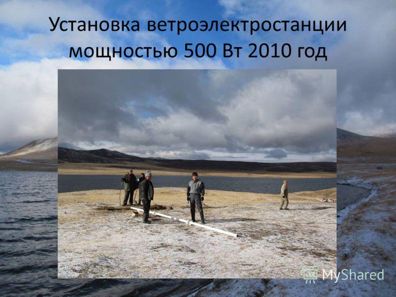 Установка ветроэлектростанции мощностью 500 Вт 2010 год
