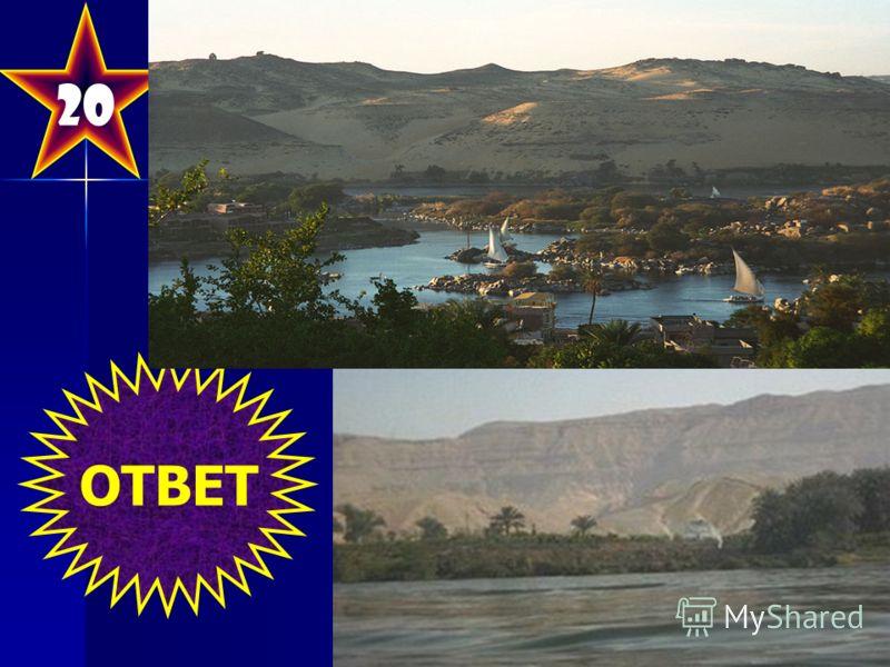 20 араб. النيل an-nīl, егип. iteru или 'pī, река в Африке. Название происходит от греческого названия реки «Нейлос» (Νείλος). Река берёт начало на Восточно-Африканском плоскогорье и впадает в Средиземное море, образуя дельту. В верхнем течении приним