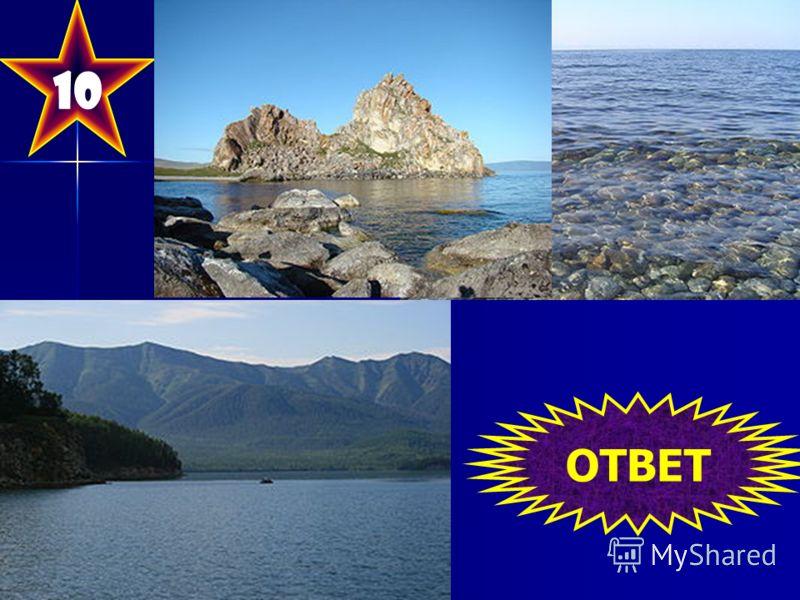 10 Озеро тектонического происхождения в южной части Восточной Сибири, глубочайшее озеро планеты Земля. ОТВЕТ