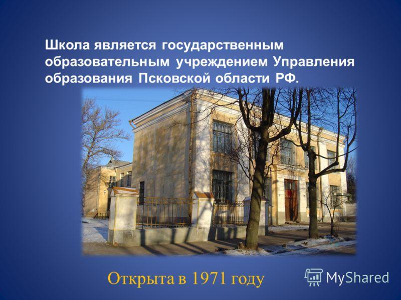 Школа является государственным образовательным учреждением Управления образования Псковской области РФ. Открыта в 1971 году