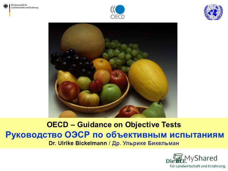 1 OECD – Guidance on Objective Tests Руководство ОЭСР по объективным испытаниям Dr. Ulrike Bickelmann / Др. Ульрике Бикельман