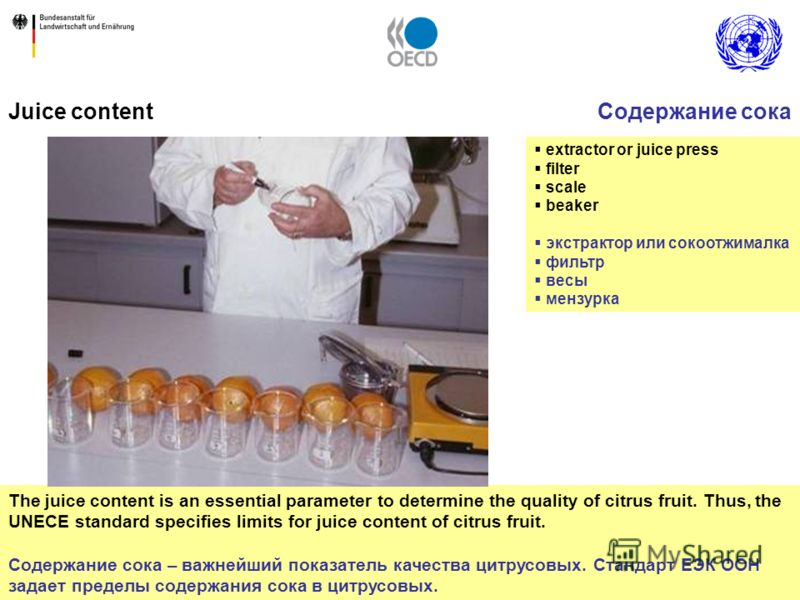 28 The juice content is an essential parameter to determine the quality of citrus fruit. Thus, the UNECE standard specifies limits for juice content of citrus fruit. Содержание сока – важнейший показатель качества цитрусовых. Стандарт ЕЭК ООН задает