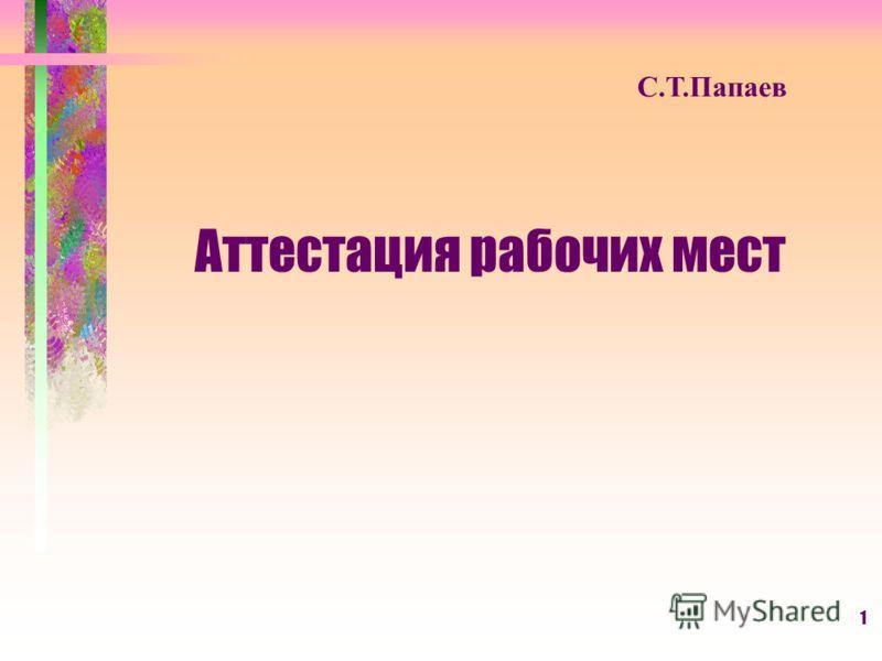 1 С.Т.Папаев Аттестация рабочих мест