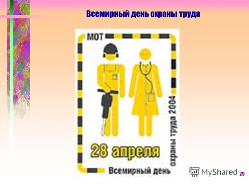 29 Всемирный день охраны труда