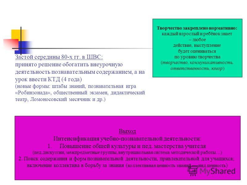 Застой середины 80-х гг. в ШВС: принято решение обогатить внеурочную деятельность познавательным содержанием, а на урок ввести КТД (4 года) (новые формы: штабы знаний, познавательная игра «Робинзонада», общественный экзамен, дидактический театр, Ломо