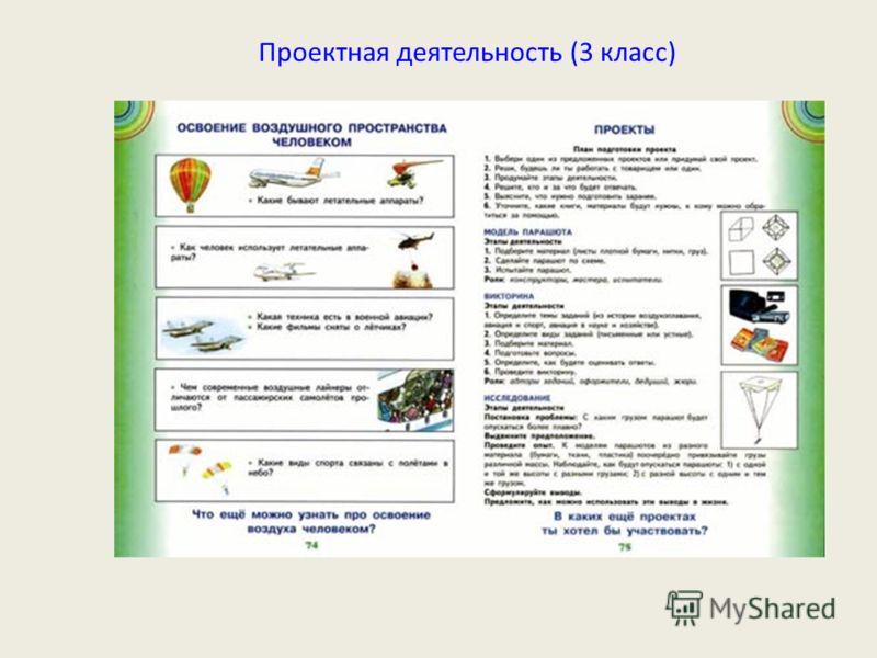 Проектная деятельность (3 класс)