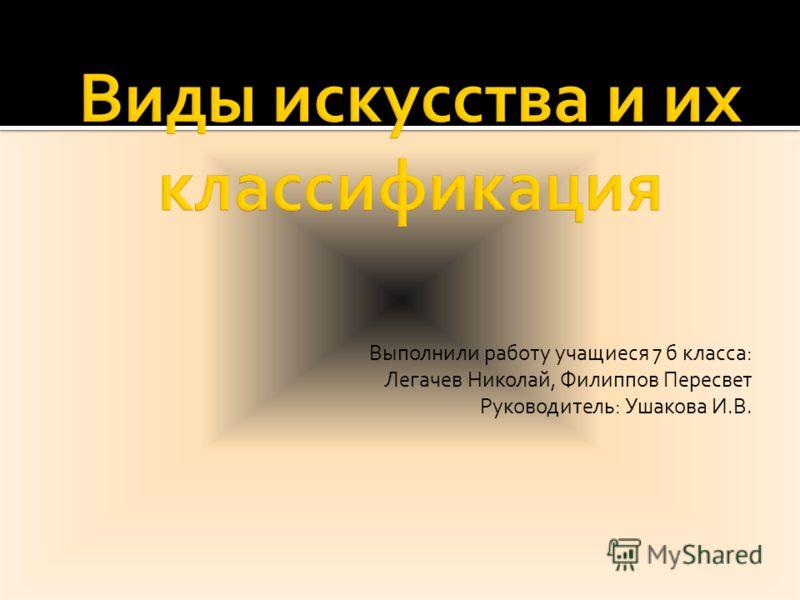 Выполнили работу учащиеся 7 б класса: Легачев Николай, Филиппов Пересвет Руководитель: Ушакова И.В.