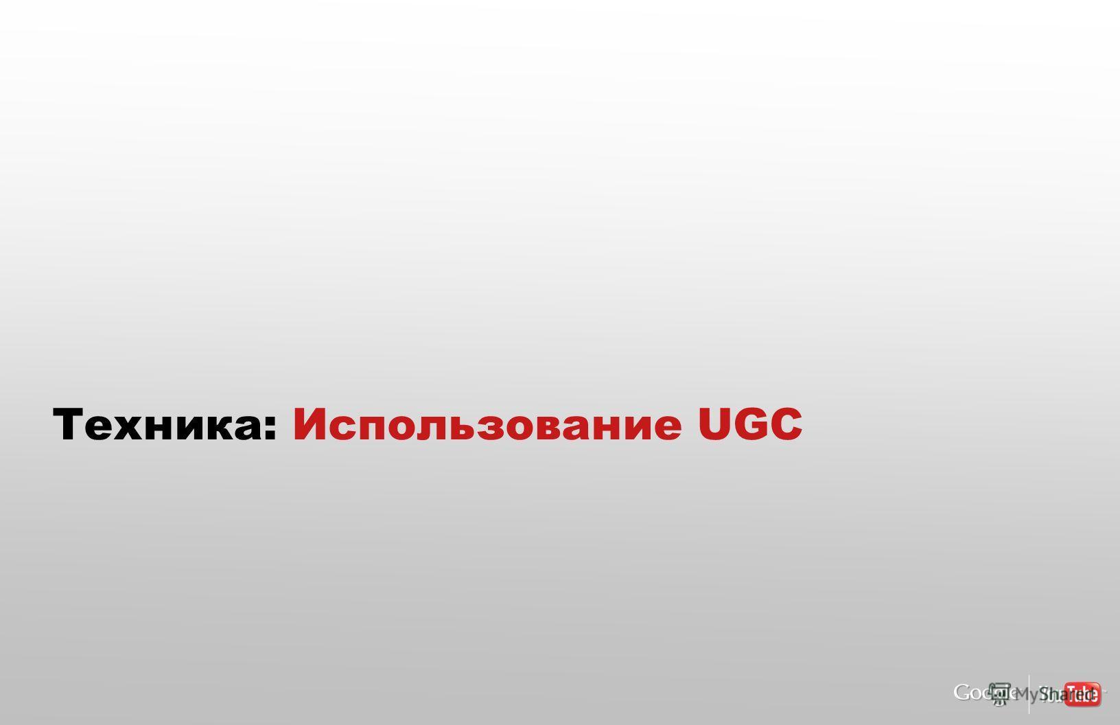 Техника: Использование UGC