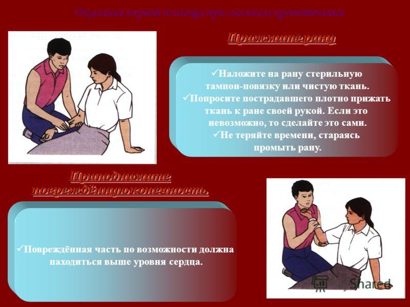 В голове, груди, животе. Можно остановить только на операционном столе. Признаки – как при обмороке. Необходимо: положить холод, срочно доставить к врачу. Кровь более темная, чем при артериальном кровотечении; вытекает из раны медленнее не пульсирующ