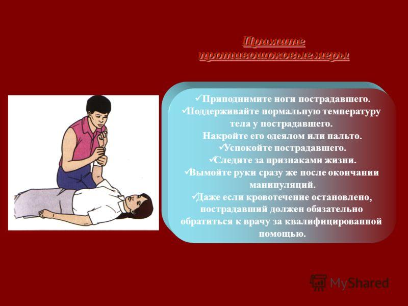 Положите пострадавшего на спину Положите пострадавшего на спину Наложите давящую повязку Наложите давящую повязку Полностью забинтуйте повреждённое место, накладывая бинт спирально. Завяжите или закрепите бинт пластырем или булавкой. Если кровь проса