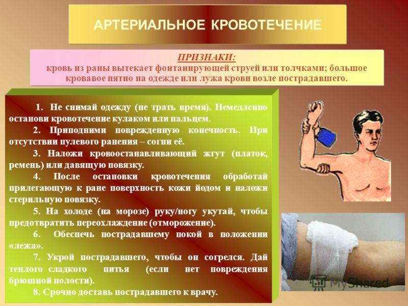 По месту истечения крови кровотечения могут быть наружные и внутренние. Капиллярное кровотечение возникает при повреждении мелких сосудов кожи, подкожной клетчатки и мышц. Это кровотечение обычно не сильное и склонно к самопроизвольной остановке. Пар