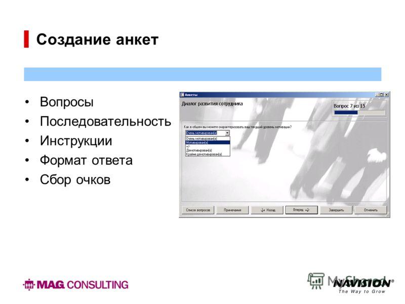 Создание анкет Вопросы Последовательность Инструкции Формат ответа Сбор очков