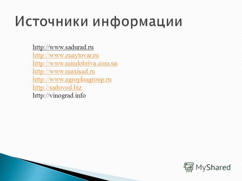 http://www.sadurad.ru http://www.znaytovar.ru http://www.mindobriva.com.ua http://www.maxisad.ru http://www.agroplusgroup.ru http://sadovod.biz http://vinograd.info