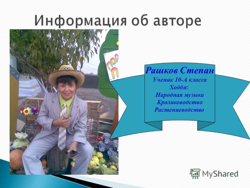 Рашков Степан Ученик 10-А класса Хобби: Народная музыка Кролиководство Растениеводство
