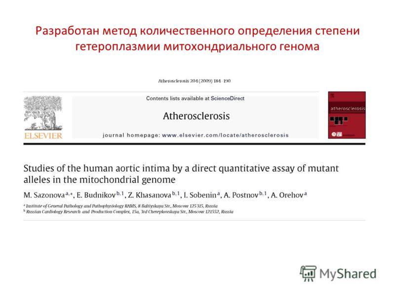 Разработан метод количественного определения степени гетероплазмии митохондриального генома