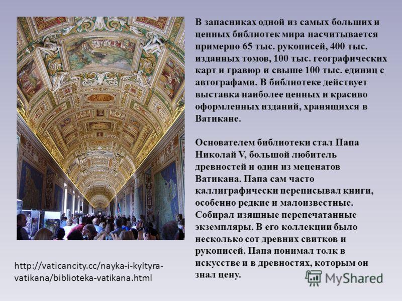 В запасниках одной из самых больших и ценных библиотек мира насчитывается примерно 65 тыс. рукописей, 400 тыс. изданных томов, 100 тыс. географических карт и гравюр и свыше 100 тыс. единиц с автографами. В библиотеке действует выставка наиболее ценны