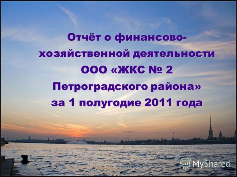 Отчёт о финансово- хозяйственной деятельности ООО «ЖКС 2 Петроградского района» за 1 полугодие 2011 года
