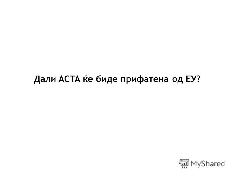 Јас сум песимист кога се работи за регулирање на индустрија, која не се адаптирала на дигиталната ера, преку санкции наместо според пазарни мерки., вели бугарскиот министер за економија Трајчо Трајков за АCTA.вели Оваа дебата треба да биде заснована