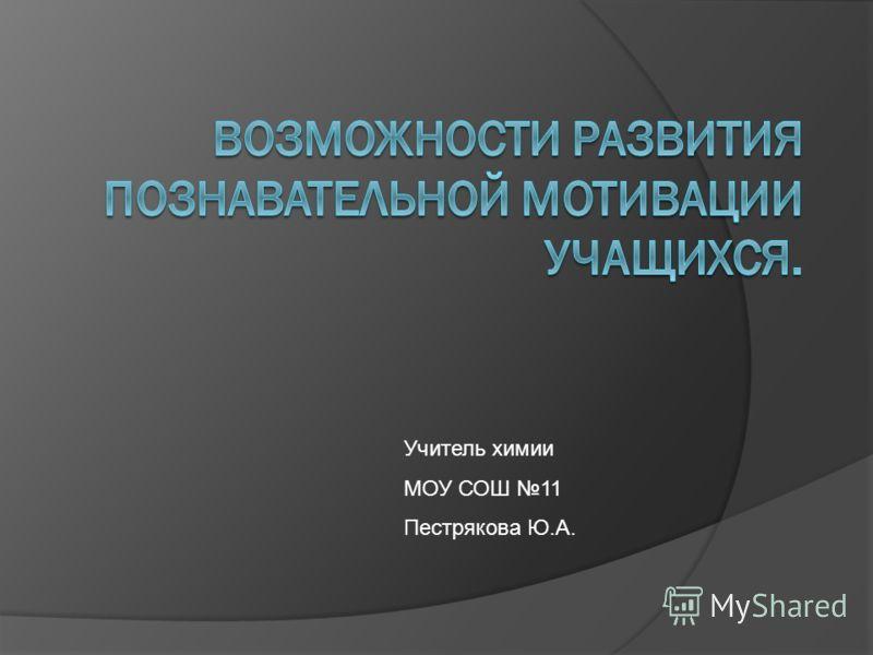 Учитель химии МОУ СОШ 11 Пестрякова Ю.А.