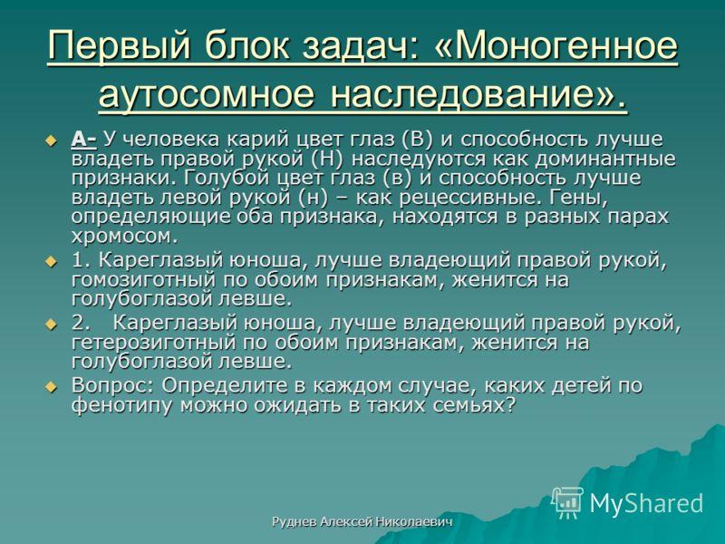 Руднев Алексей Николаевич Первый блок задач: «Моногенное аутосомное наследование». А- У человека карий цвет глаз (В) и способность лучше владеть правой рукой (Н) наследуются как доминантные признаки. Голубой цвет глаз (в) и способность лучше владеть